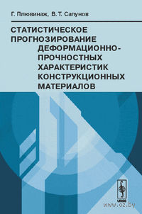Статистическое прогнозирование деформационно-прочностных характеристик конструкционных материалов. Ги Плювинаж, Владимир Сапунов