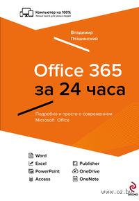 Office 365 за 24 часа