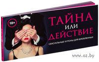 Тайна или действие. Сексуальные купоны для влюбленных