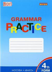 Английский язык. 4 класс. Грамматический тренажер