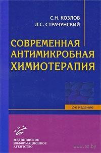 Современная антимикробная химиотерапия. Сергей Козлов