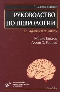 Руководство по неврологии по Адамсу и Виктору. Морис Виктор