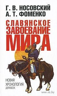 Славянское завоевание мира. Глеб Носовский, Анатолий Фоменко