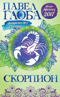 Скорпион. Астрологический прогноз на 2017 год. Павел Глоба