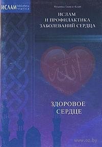 Здоровое сердце. Ислам и профилактика заболеваний сердца. Мухаммад Тахир ал-Кадри