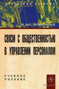 Связи с общественностью в управлении персоналом. Валентина Маслова