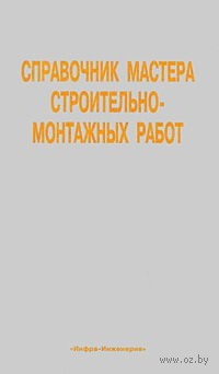 Справочник мастера строительно-монтажных работ. Вадим Иванов, Сергей Кузьмин, Игорь Волынец