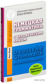 Немецкая грамматика с человеческим лицом. Илья Франк
