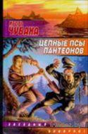 Цепные псы пантеонов. Игорь Чубаха