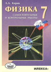 """Книга """"Физика. 7 класс. Разноуровневые самостоятельные и контрольные работы"""" - Леонид Кирик, купить книгу """"Физика. 7 класс. Разн"""