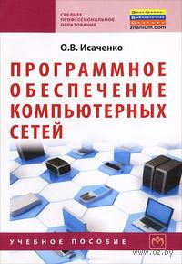 Программное обеспечение компьютерных сетей
