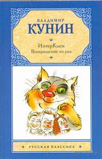 ИнтерКыся. Возвращение из рая (м). Владимир Кунин