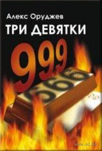 Три девятки. 999. Алекс Оруджев