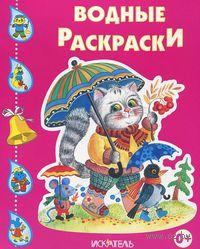 Котик с зонтиком. Водная раскраска