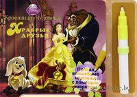 Принцессы. Храбрые друзья. Книжка с волшебными картинками