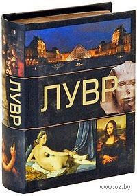 Лувр (миниатюрное подарочное издание)