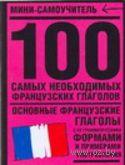 100 самых необходимых французских глаголов