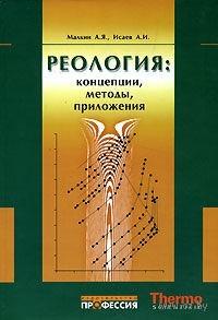 Реология. Концепции, методы, приложения. А. Малкин, А. Исаев