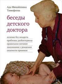 Беседы детского доктора. А. Тимофеева
