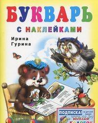 Букварь с наклейками. Ирина Гурина