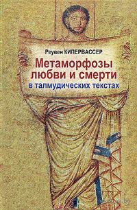 Метаморфозы любви и смерти в талмудических текстах. Реувен Кипервассер