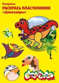 """Раскраска пластилином """"Динозавры"""""""