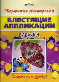 "Аппликация из пайеток ""Бабочка"" (арт. 6128440)"
