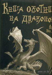 Книга охотника на драконов. Мартин Говард