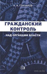 Гражданский контроль над органами власти. Андрей Гончаров