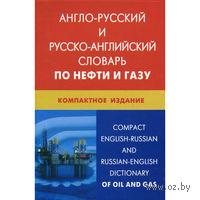 Англо-русский и русско-английский словарь по нефти и газу. Николай Морозов