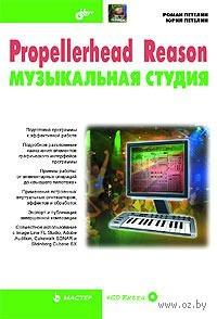 Propellerhead Reason. Музыкальная студия (+ CD)