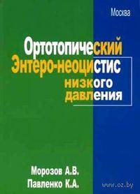 Ортотопический Энтеро-неоцистис низкого давления. К. Павленко, А. Морозов