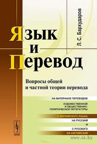 Язык и перевод. Вопросы общей и частной теории перевода. Леонид Бархударов