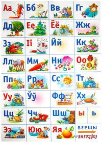 Алфавит белорусский. Обучающая игра