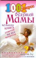 1001 вопрос будущей мамы. Большая книга ответов на все вопросы. Елена Мозговая