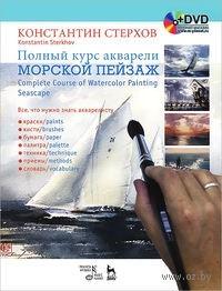 Полный курс акварели. Морской пейзаж (+ DVD). Константин Стерхов