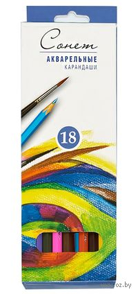 """Акварельные карандаши """"Сонет"""" (18 цветов)"""