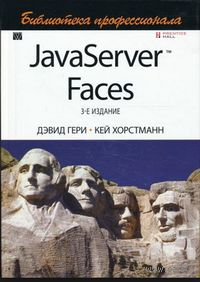 JavaServer Faces. Библиотека профессионала. Дэвид Гери, Кей Хорстманн