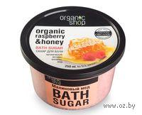 "Сахар для ванн ""Малиновый мед"" (250 мл)"