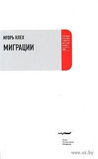 Миграции. Игорь Клех