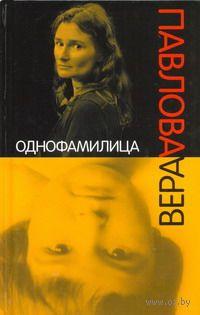 Однофамилица. Детские альбомы. Вера Павлова