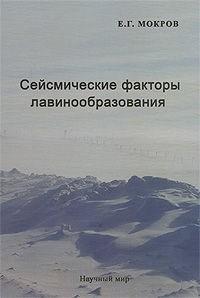 Сейсмические факторы лавинообразования. Е. Мокров