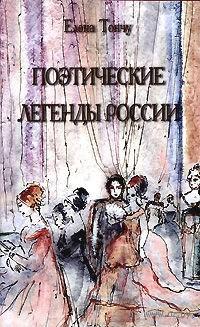 Поэтические легенды России. Елена Тончу
