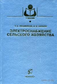 Электроснабжение сельского хозяйства. Тамара Лещинская, Игорь Наумов