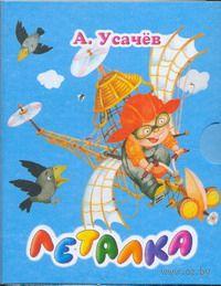 Леталка (миниатюрное издание). Андрей Усачев
