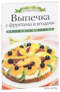 Выпечка с фруктами и ягодами. Светлана  Хворостухина