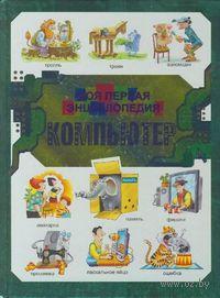 Компьютер. Моя первая энциклопедия. В. Харитонов