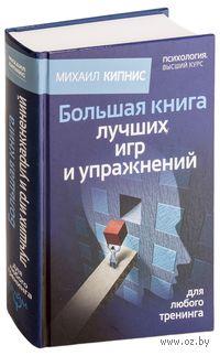 Большая книга лучших игр и упражнений для любого тренинга
