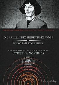 О вращениях небесных сфер. Николай Коперник