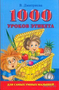 1000 уроков этикета для самых умных малышей. Валентина Дмитриева